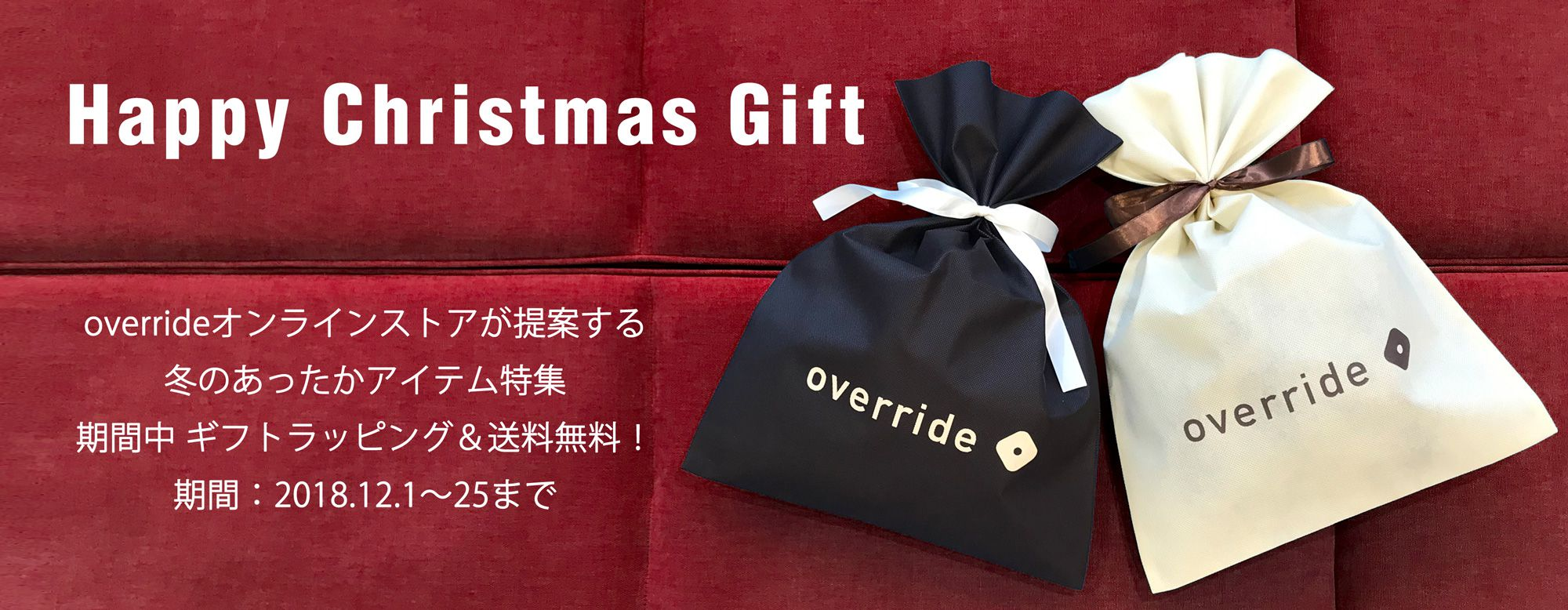 「 Happy Christmas Gift 」